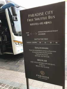 パラダイスシティ → 仁川国際空港 へ