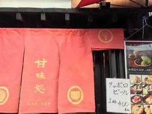 鎌倉 茶近 しらすおろし餅 じゃがしらす