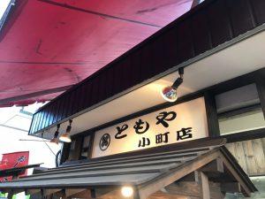 鎌倉 ともや 団子 大判焼き