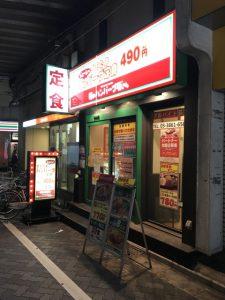 キッチンセブン 街のハンバーグ屋さん 浅草橋