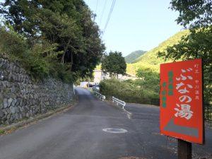 玄倉 ⇒ 中川へ 中川温泉 ぶなの湯