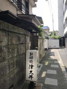 津久井 お好み焼き 鎌倉